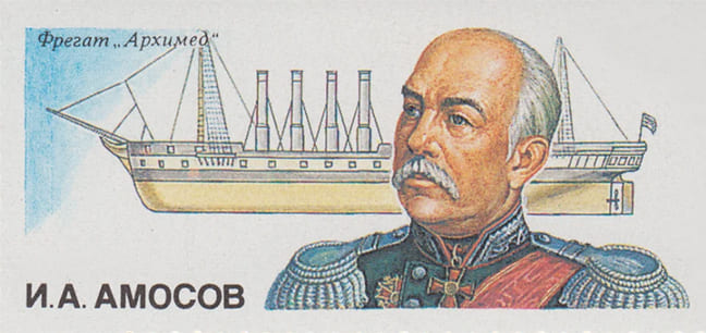 Иван Амосов