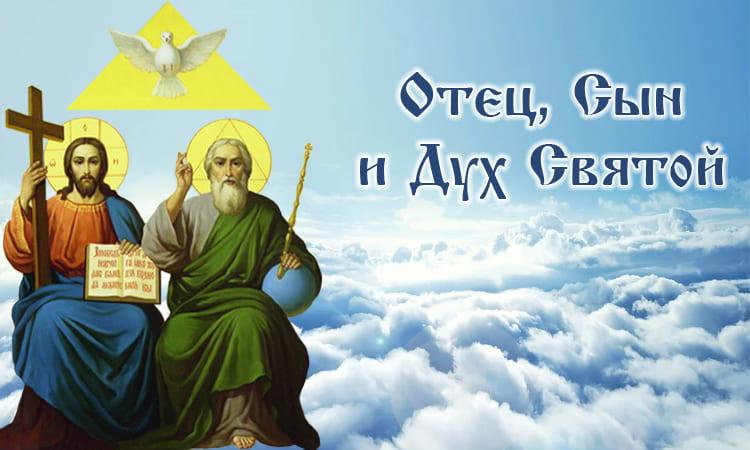 Отец, Сын и Дух Святой