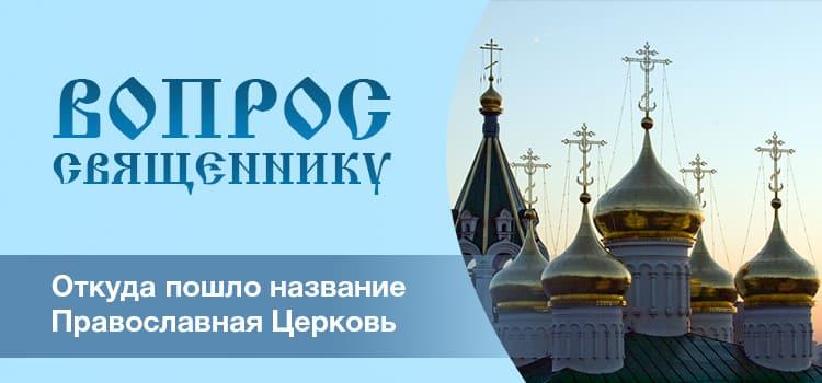 Откуда пошло название Православная Церковь