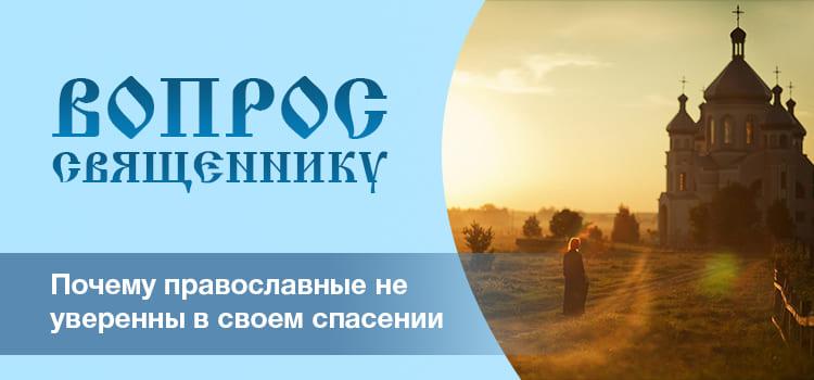 Почему православные не уверенны в своем спасении