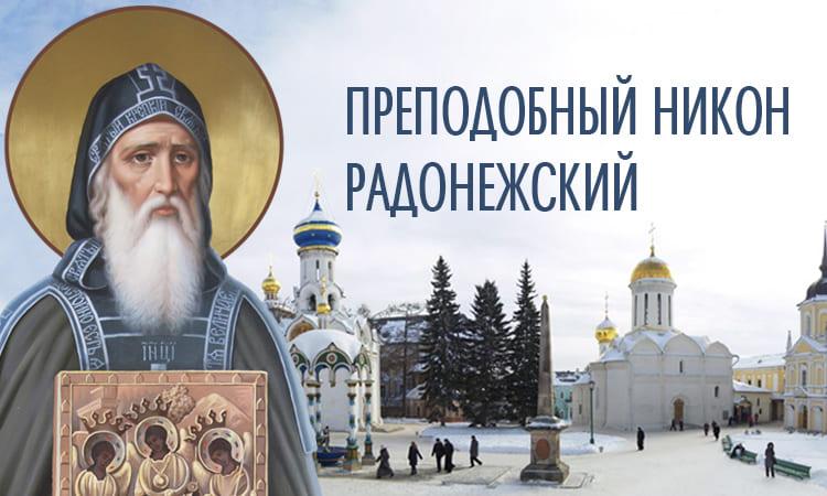 Преподобный Никон Радонежский