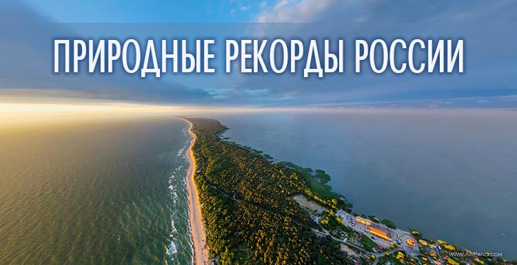 Природные рекорды России