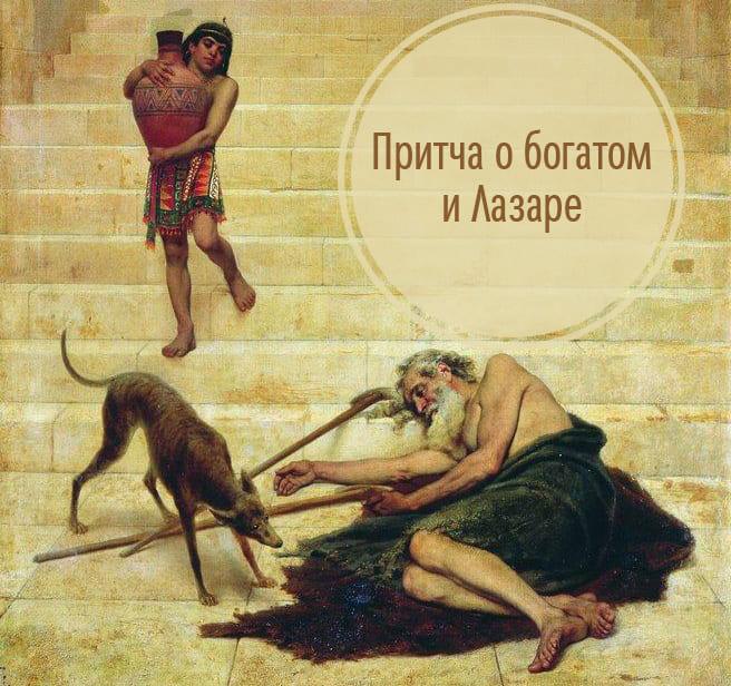 Притча о богатом и Лазаре
