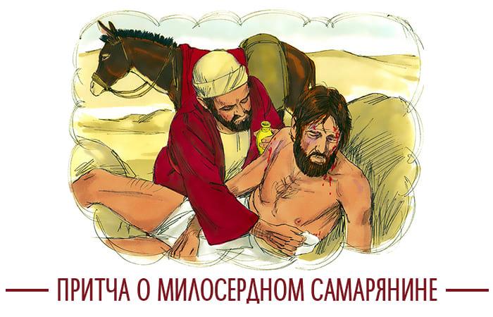 Притча о милосердном самаряныне