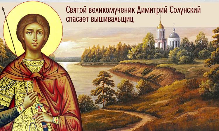 Святой великомученик Димитрий Солунский спасает вышивальщиц