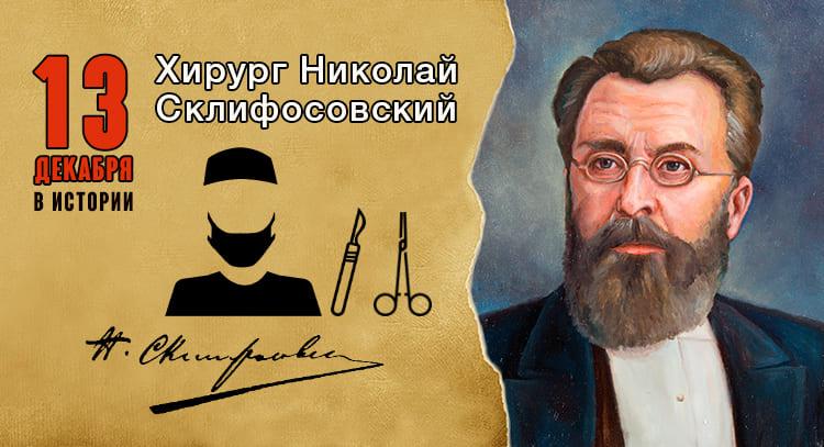 13 декабря в истории. Николай Склифосовский
