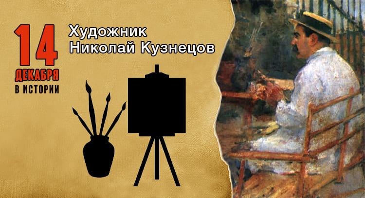 14 декабря в истории. Николай Кузнецов