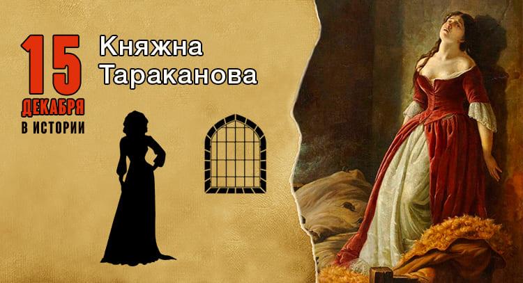 15 декабря в истории. Княжна Тараканова