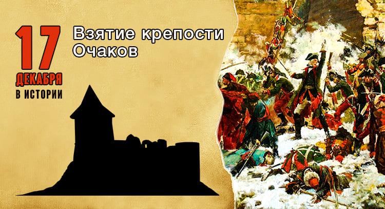 17 декабря в истории. Взятие крепости Очаков