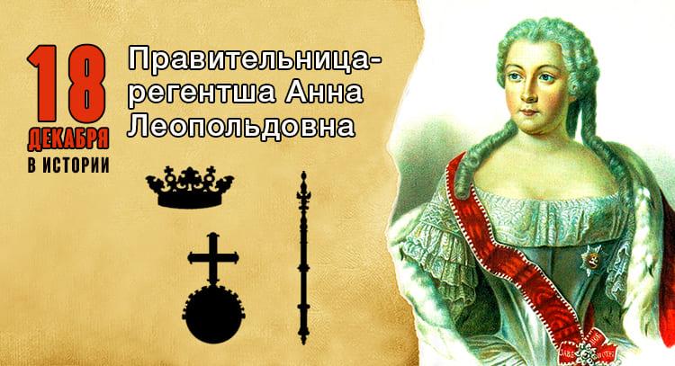 18 декабря в истории. Анна Леопольдовна