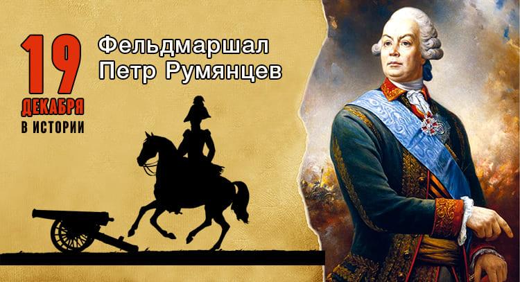 19 декабря в истории. Фельдмаршал Петр Румянцев