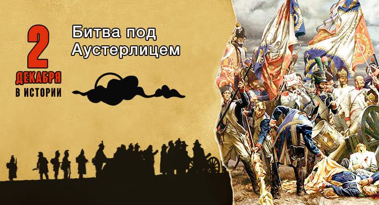2 декабря в истории. Битва под Аустерлицем