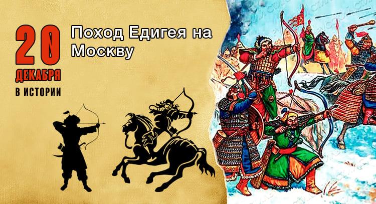 20 декабря в истории. Поход Едигея на Москву