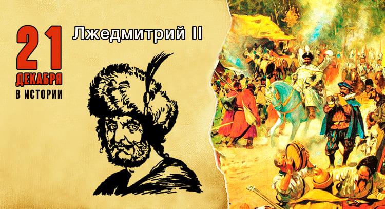 21 декабря. в истории.Лжедмитрий II.