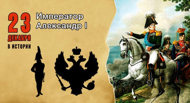23 декабря. Император Александр I