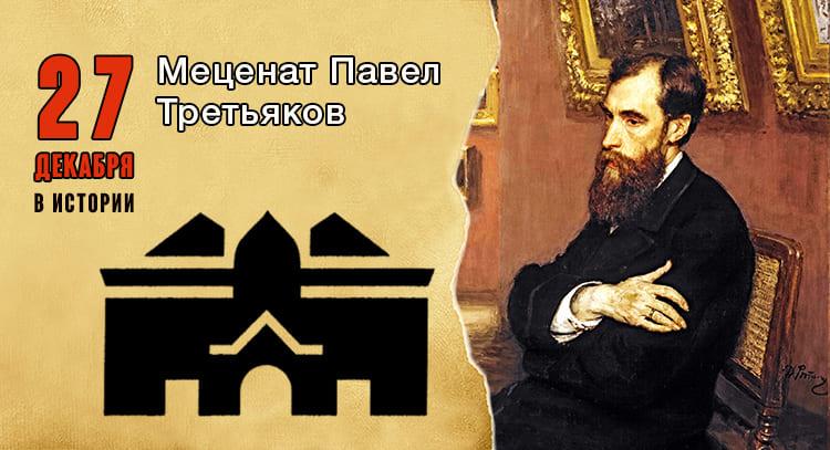 27 декабря в истории. Павел Третьяков