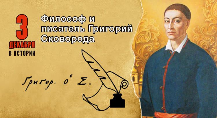 3 декабря в истории. Григорий Сковорода