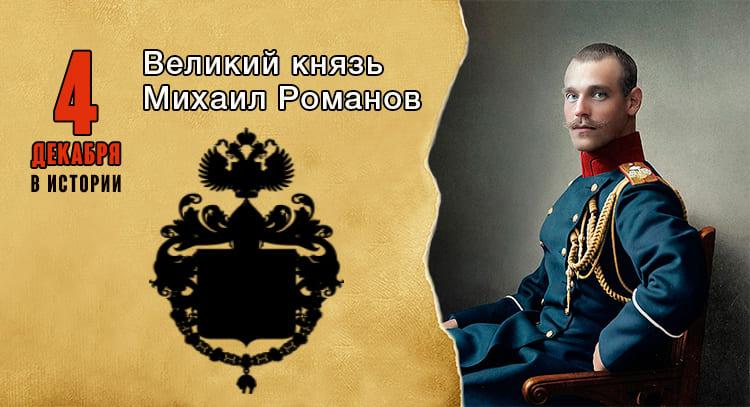 4 декабря в истории. Михаил Александрович Романов