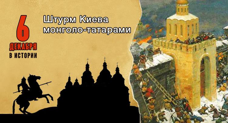 6 декабря. Штурм Киева