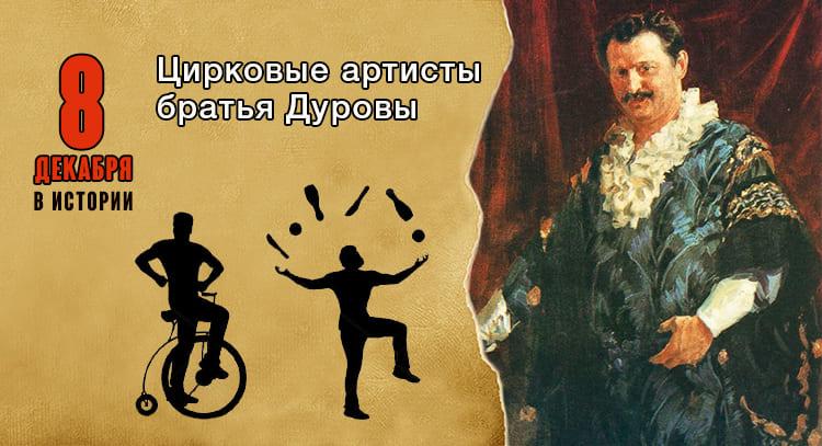 8 декабря в истории. Анатолий Дуров