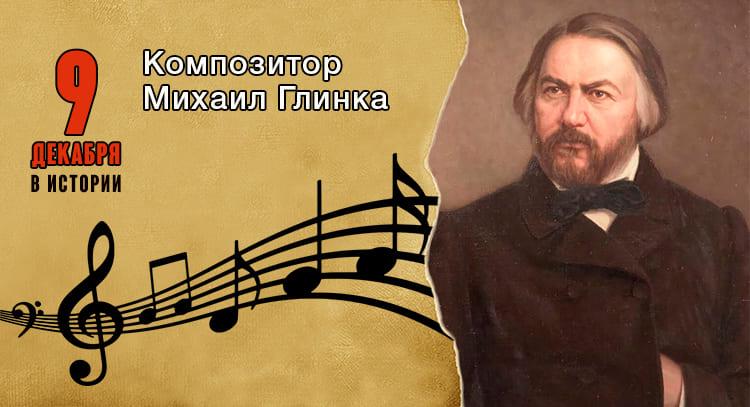 Композитор Михаил Глинка