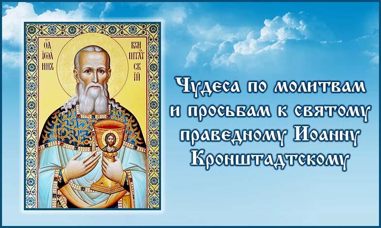 Чудеса по молитвам и просьбам к святому праведному Иоанну Кронштадтскому