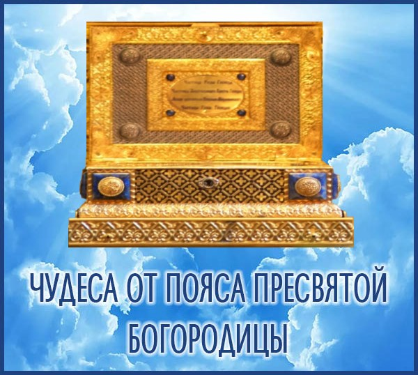 Чудеса от Пояса Пресвятой