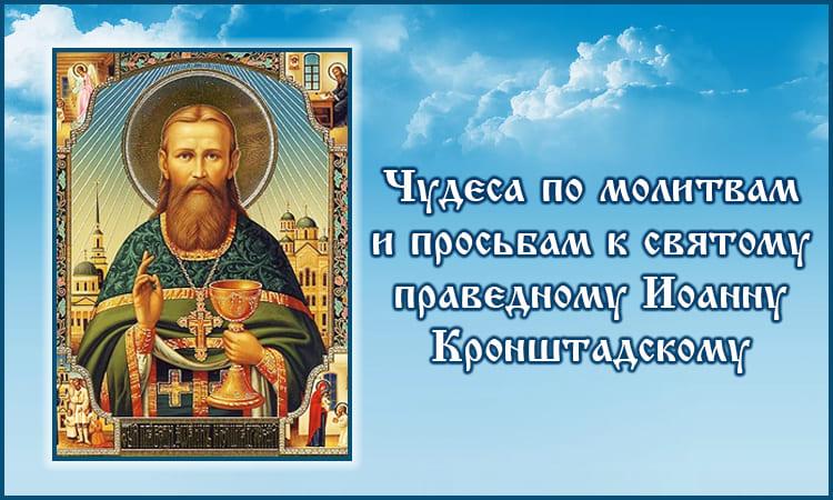 Чудеса по молитвам и просьбам к святому праведному Иоанну Кронштадскому