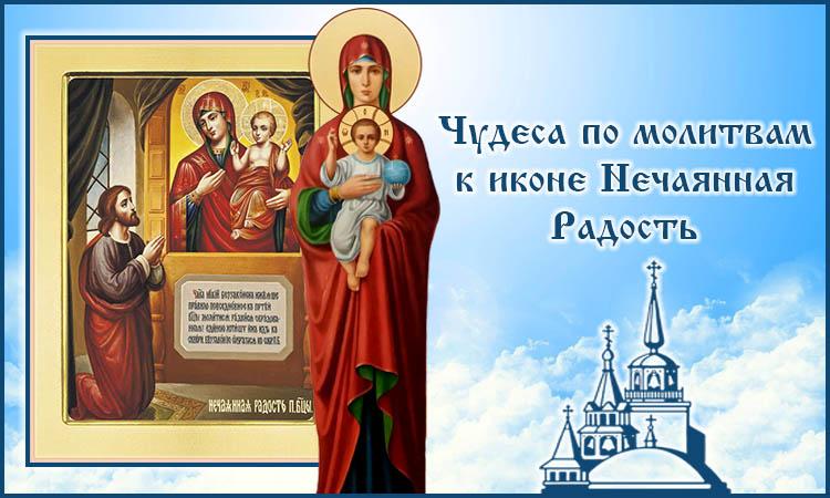 Чудеса по молитвам к иконе Нечаянная Радость