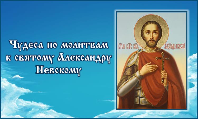 Чудеса князя Александра Невского