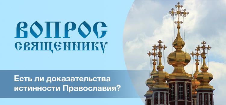 Есть ли доказательства истинности православия?