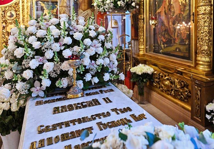 Гробница Патриарха Алексия II