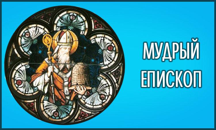 Мудрый епископ   Свт. Амвросий Медиоланский