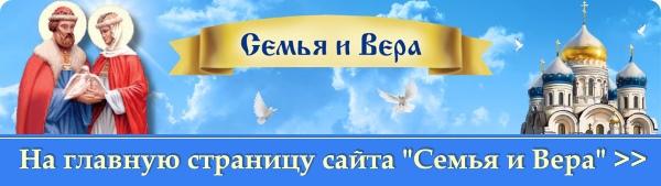 На главную страницу сайта - Семья и Вера