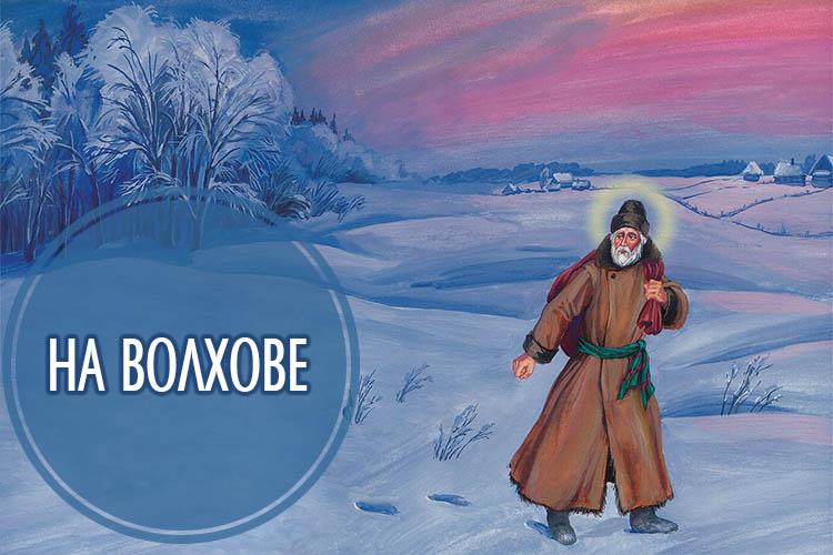 На Волхове. Рассказ о помощи свт. Николая