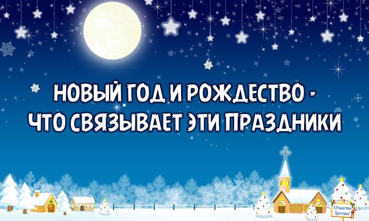 Новый Год и Рождество - что связывает эти праздники
