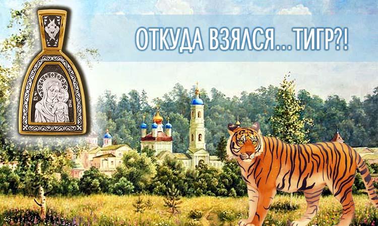 Откуда взялся тигр