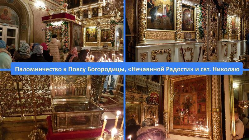 Паломничество к Поясу Богородицы, «Нечаянной Радости» и свт. Николаю!