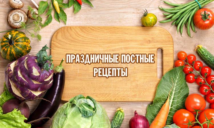 Праздничные постные рецепты