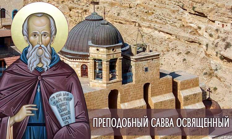 Преподобный Савва Освященный