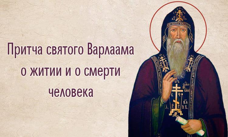 Притча святого Варлаама о житии и о смерти человека