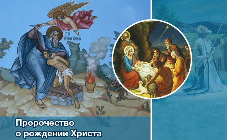 Пророчество о рождении Христа