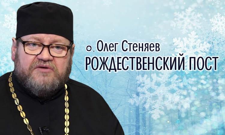 Рождественский пост. Прот. Олег Стеняев