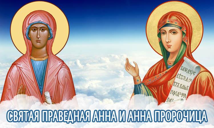 Святая праведная Анна и Анна Пророчица