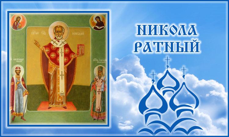 Святитель Николай Чудотворец. Ратный