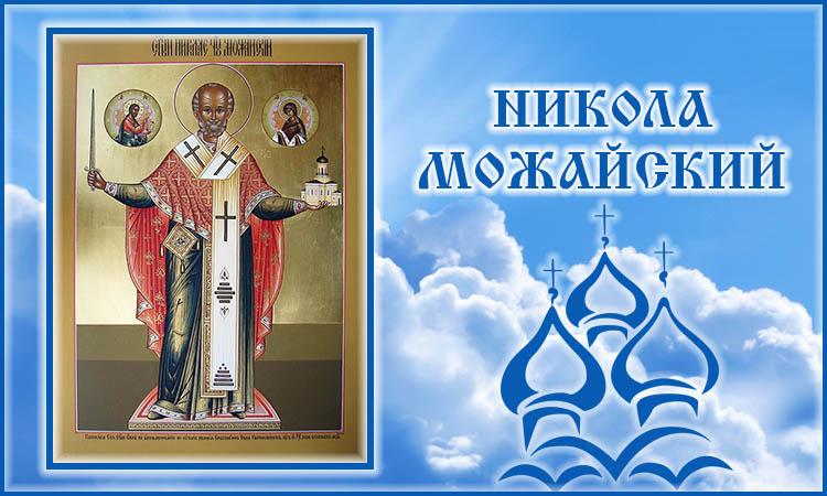 Святитель Николай. Можайский