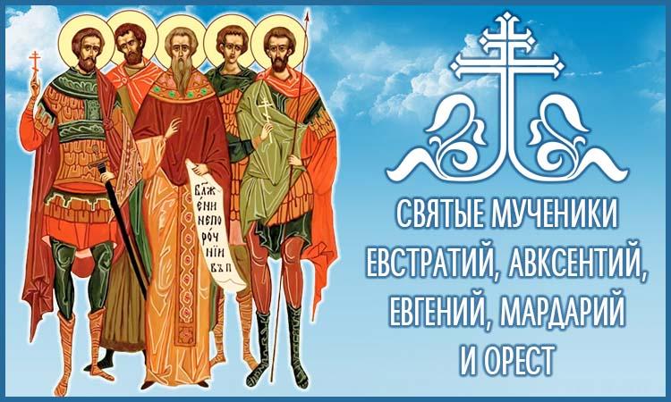 Святые мученики Евстратий, Авксентий, Евгений, Мардарий и Орест