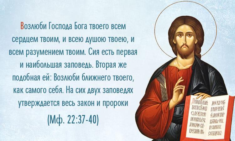 Возлюби Бога и ближнего как самого себя