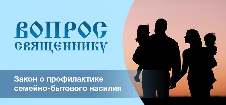Закон о профилактике семейно-бытового насилия