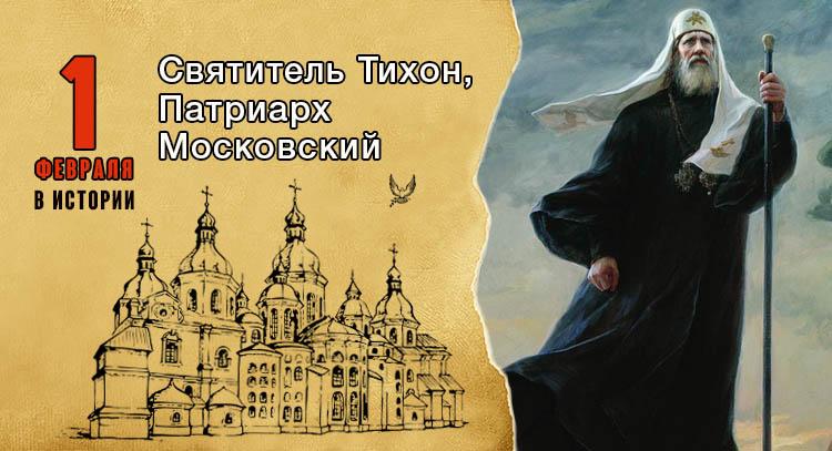 1 февраля Святитель Тихон, Патриарх Московский